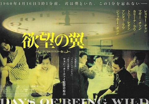 映画「欲望の翼」