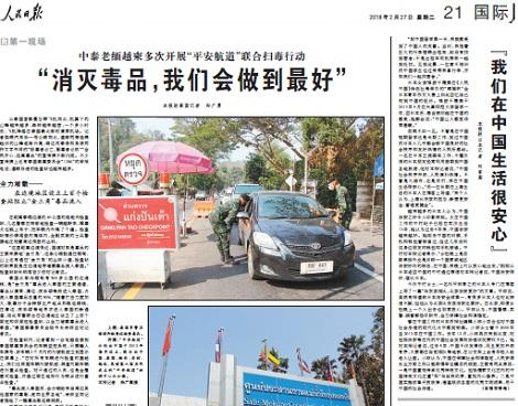 「人民日報」(2月27日付)