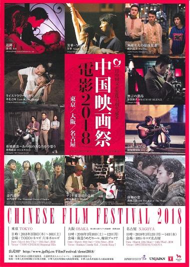 中国映画祭パンフレット