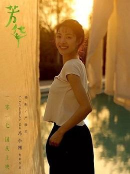 「芳華」中国版ポスター