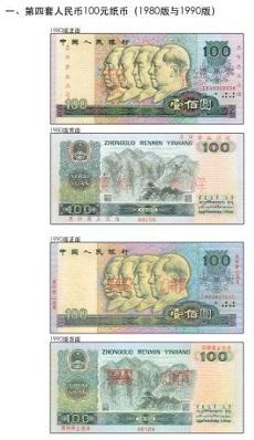 第4版人民幣-1