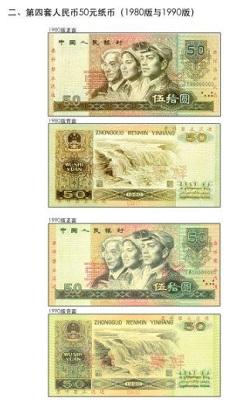 第4版人民幣-2