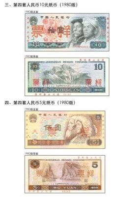 第4版人民幣-3