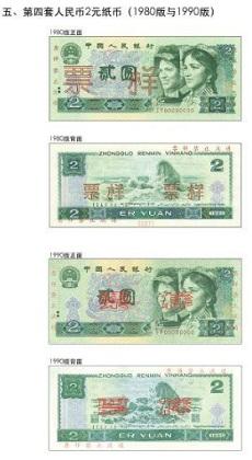 第4版人民幣-4