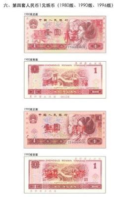 第4版人民幣-5