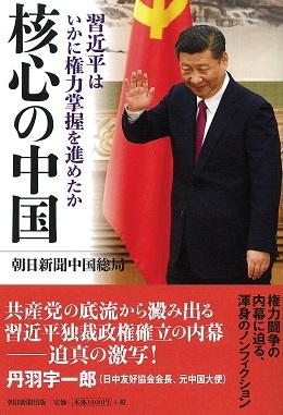 『核心の中国』