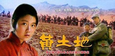映画「黄色い大地」ポスター