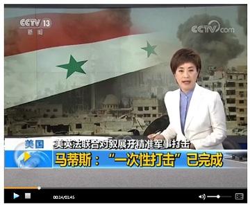 CCTVニュースより