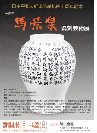 「馬景泉瓷刻芸術展」チラシ