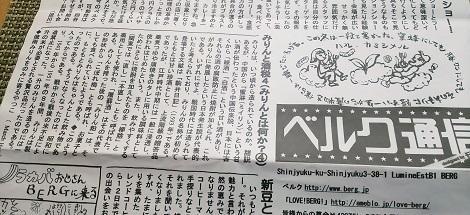 「ベルク通信」 (2018年4月1日号)