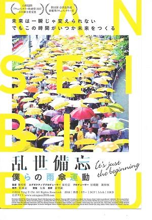 「乱世備忘 僕らの雨傘運動」