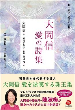 『大岡信 愛の詩集』