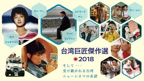 「台湾巨匠傑作選2018」