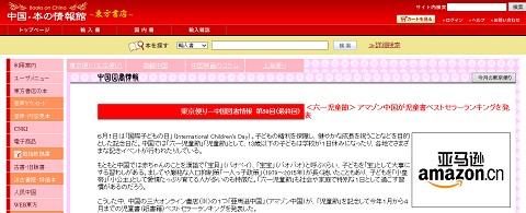 WEB東方「東京便り」第50回