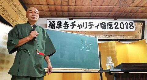 立川抜志さんの健康高座