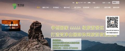 梵浄山景区官方網站