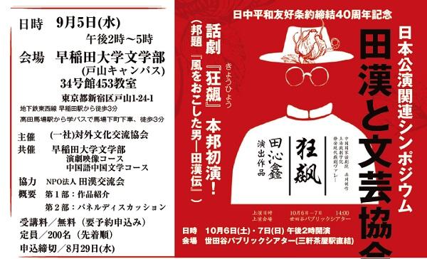 「田漢と文芸協会の時代」_2