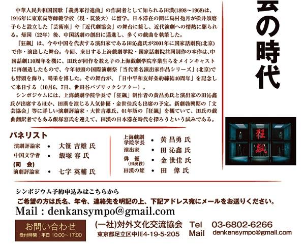 「田漢と文芸協会の時代」_3