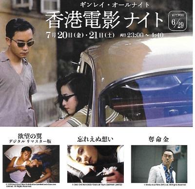 「香港電影ナイト」