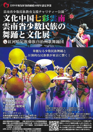 「雲南省少数民族の舞踊と文化展」
