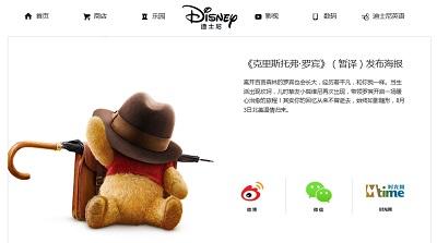 ディズニー中国サイト