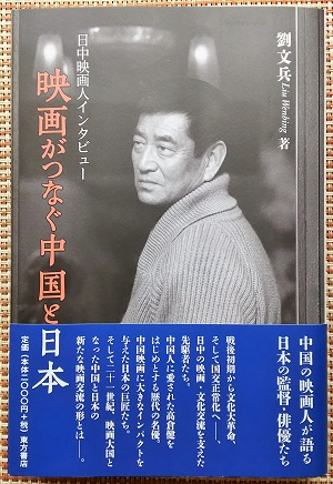 『映画がつなぐ中国と日本』