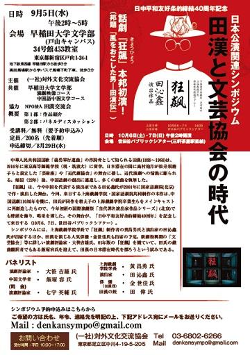 「田漢と文芸協会の時代」シンポ_1