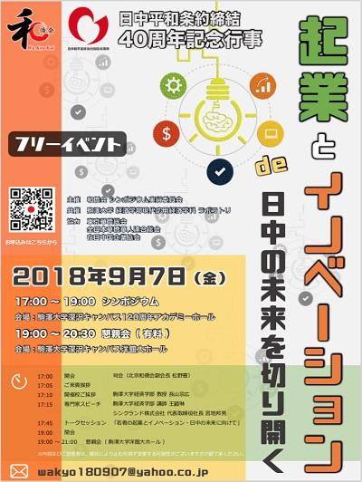 「起業とイノベーション」 シンポ
