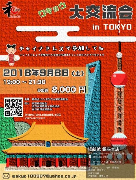 「ワキョウ大交流会 in TOKYO」
