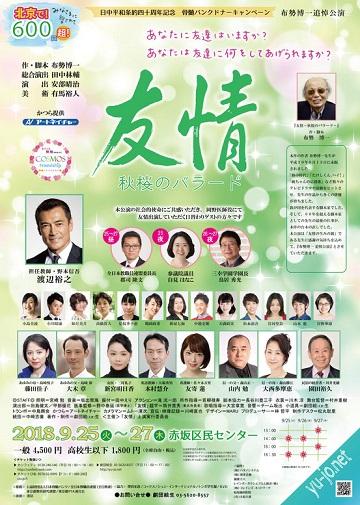 「友情」 2018年東京公演のチラシ