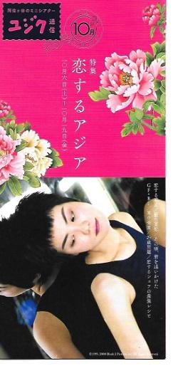 「恋するアジア」特集