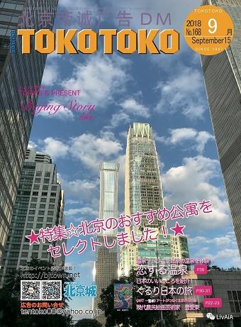 「北京TOKOTOKO」2018年9月号