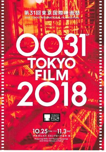 第31回東京国際映画祭チラシ