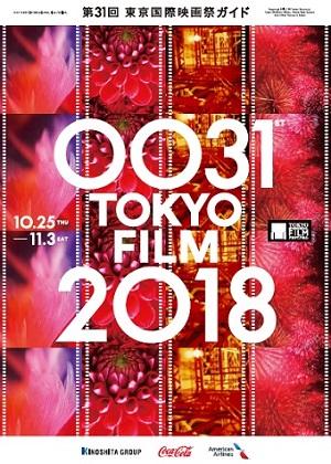 第31回東京国際映画祭ガイド
