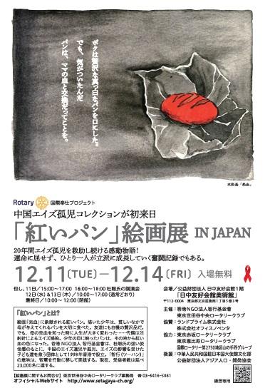 「紅いパン」絵画展