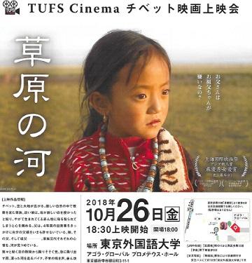 チベット映画上映会