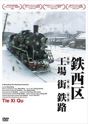 「鉄西区」DVD