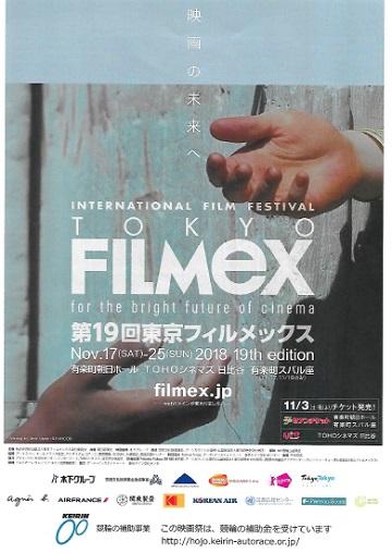 第19回東京フィルメックス