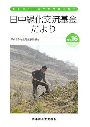 「日中緑化基金だより」第16号