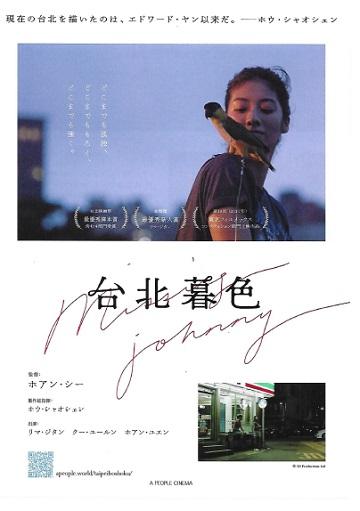 映画「台北暮色」