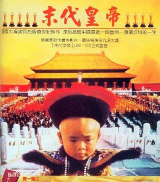 「末代皇帝」 中国語版DVD