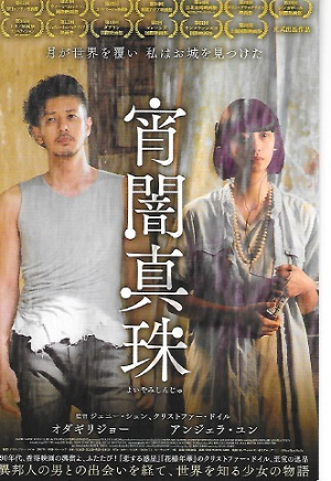 映画「宵闇真珠」
