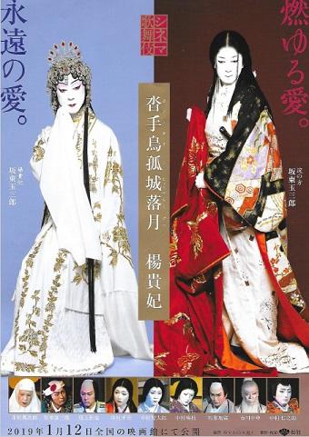 シネマ歌舞伎「楊貴妃」ほか