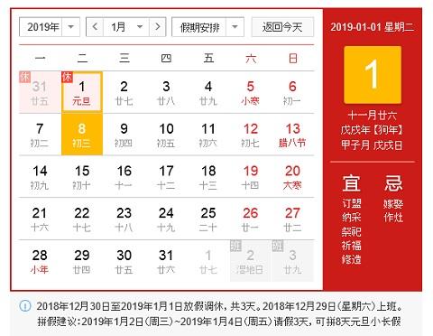 2019年1月の中国カレンダー