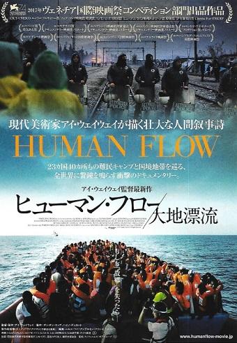 「ヒューマン・フロー 大地漂流」