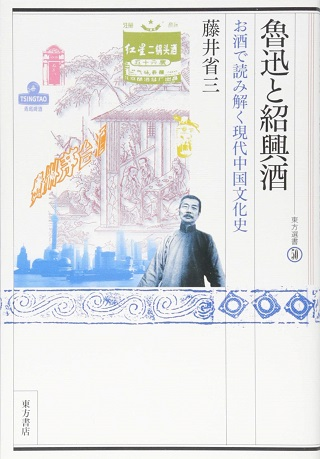 『魯迅と紹興酒』_1