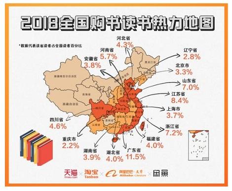 「2018年中国人読書レポート」_1