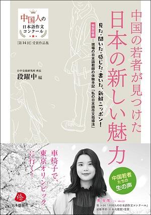 『中国の若者が見つけた日本の新しい魅力』