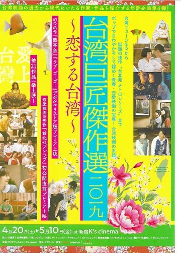 「台湾巨匠傑作選二〇一九」