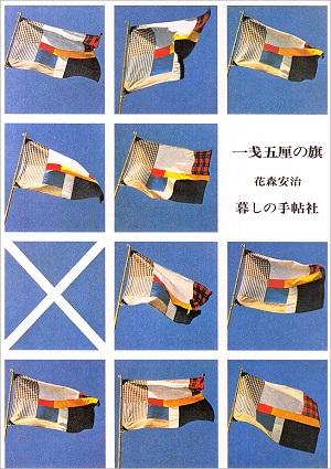『一銭五厘の旗』